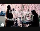 般若心経 (sakura mix.) × 高台寺・京都 / 薬師寺寛邦 キッサコ
