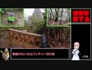 【RTA】鈴鹿セブンマウンテン+鈴鹿10座 前編 100:57【リアル...
