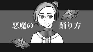【飴唄ニナ-アソート】悪魔の踊り方【UTA