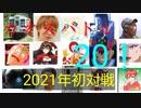 カオスバトル復活20、21!!【復活のしろとら! 2021年初白虎原の戦い!.ウマ娘コラボ!】