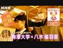 [就活応援] 八木優羽亜さんと自分に向き合える秘密のスポットへ 中村悠一さんナレーション版 | コワくない。就活 | NHK