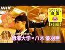 [就活応援] 八木優羽亜さんと学ぶ 自宅でできる座禅法 中村悠一さんナレーション版 | コワくない。就活 | NHK