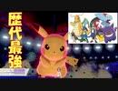 [ポケモン剣盾]歴代最強!?のアニポケ''サトシパ''でランクマッチ!![#30]