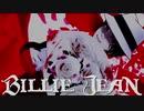 【鬼滅のMMD】Billie Jean