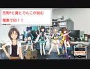 元町Pと真とでんこが挑む電車でGO!! part3