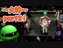 【大神絶景版】ザクとわんこと・・・ 【ゆっくり実況】ぱ~と21