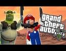 [Hobo Bros]マリオとシュレックの逃走中[Grand Theft Auto V(GTAモデル)]