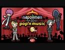 【ニコニコ動画】【祝5周年】ナポップン【実況】を解析してみた