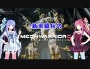 【MechWarrior5】新米傭兵のMechWarrior5 #01