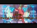 【ウマ娘MAD】ウマ娘 ×「Face of Fact -RESOLUTION ver.-」