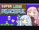 【マリオ2】琴葉姉妹と平和主義ルイージの謎縛り #3【VOICEROID実況】