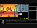 【RTA】がんばれゴエモン 東海道中 ~大江戸天狗り返しの巻~ 1:42:10 part6