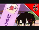 私は鳩に恋をした。【ハートフル彼氏】#6