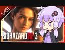 #Last【BIOHAZARD RE:3】脱兎とストーカーと間引き合い【VOICEROID実況】