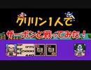 ドラゴンボールZⅡ 「激神フリーザ!!」 クリリン1で【ザーボン】と戦ってみた![FC]