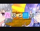 【VOICEROID&CeVIO劇場】六花と踊手【小春六花とほんわかホラー】