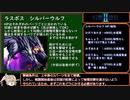 幻想水滸伝2 色々縛りプレイpart18【ゆっくり実況プレイ】