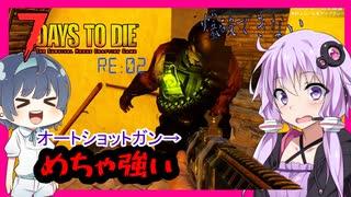 【7daystodie】Re:全生物が爆破ゾンビに置き換えられた世界で生き残る#2【運命の7日目。オートショットガンSMG5デザートイーグル!強武器で大暴れ】