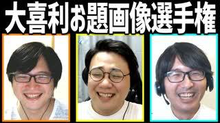 大喜利お題画像選手権Part2