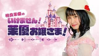 相良茉優の『いけません!茉優お嬢さま!』_第12回放送(2021/5/22)