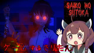 【VOICEROIDO実況】ゲームするきりたん!【Saiko no sutoka #前編】