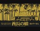 """「酋長の娘」(私のラバさん)バラードピアノアレンジ Old Japanese Popular Songs """"Shucho no musume """" ballade piano arrange"""