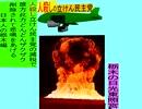 人殺しの立憲民主党の爆撃機が日本各地を減税爆弾で破壊するアニメーション栃木編 栃木の日光東照宮に爆撃機が登場し減税爆弾を投下し爆発する