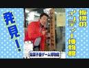 【大川ID】寺ちゃんが総裁の地元に直撃!第2弾<後編>