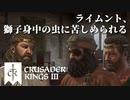 【CK3】ロールプレイで歴史を創る!Crusader Kings IIIプレイ動画 第08回