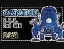 (8bit) 攻殻機動隊 S.A.C 2nd GIG - OP 『rise』 (チップチューンアレンジ)