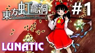 東方虹龍洞 Lunatic 挑戦実況 #1