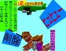 人殺しの立憲民主党の爆撃機が日本各地を減税爆弾で破壊するアニメーション栃木編 栃木の日光東照宮に爆撃機が登場し減税爆弾を投下し爆発し削除が行われ栃木県民が悲鳴をあげる