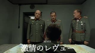 「劇場版少女☆歌劇レヴュースタァライト」を見た総統閣下激情のレヴュー