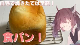 【料理】【ホームベーカリー】自宅で焼き