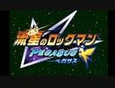 【実況】ノーダメ縛りで流星のロックマン Part1