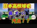 【ゆっくり解説】ゆっくり野球考察 Part2 ~松井秀喜5打席連続敬遠その1【改】~