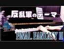【FF2】反乱軍のテーマ【ピアノで弾いてみた】