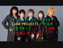 【THE FIRST TAKE】【JAM project】「アスタマニア〜ナ!!」一発録りで熱く歌ってみた!!!!
