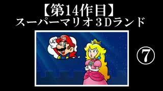 スーパーマリオ3Dランド実況 part7【ノンケのマリオゲームツアー】