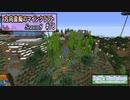 【ニコニコ動画】【Minecraft】 方向音痴のマインクラフト Season8 Part78 【ゆっくり実況】を解析してみた