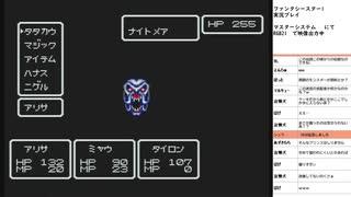 ファンタシースター 実況プレイpart6