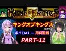 【キングオブキングス】ボイロAI+用兵遊戯PART11【VOICEROID実況】