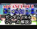 ガンダムTR-6 シリーズ 解説2【ADVANCE OF Ζ】part12【ガンダム解説】