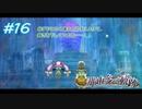 【PSP】那由多の軌跡 #16