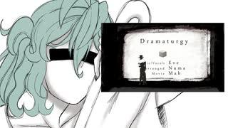 【欲音ルコ ♂ KIRE】ドラマツルギー【UTAU