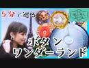 [せかほし] 世界のボタン | パリ&ベツレヘム | せかほし5min. | NHK