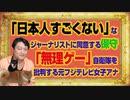 #1050 「日本人すごくない」なジャーナリストに同意する保守。「無理ゲー」な自衛隊を批判する元フジテレビ女子アナ みやわきチャンネル(仮)#1200Restart1050