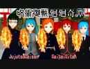 呪術廻戦 廻廻奇譚 (Eve) VOCALOID UTAU