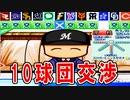 【パワプロ12】#8 投手四冠!!復活したエースをメジャーに行かせるな!!【大正義ペナント・ゆっくり実況】