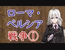 【3分戦史解説】ローマ・ペルシア戦争 ①【VOICEROID解説】